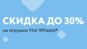 До -30% на игрушки Hot Wheels в Кари!